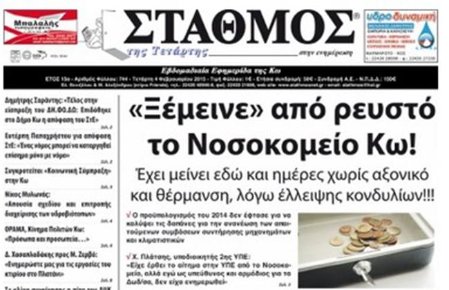 stathmos-01.jpg