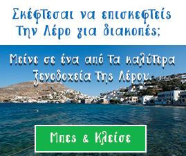 Eleutheria Hotel Leros