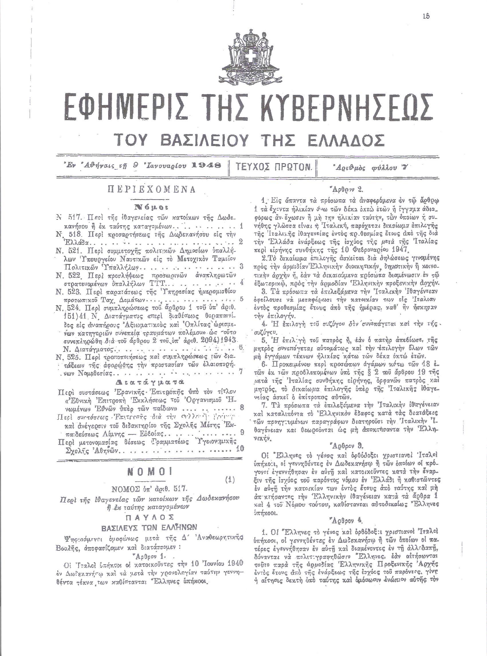 ΦΕΚ 7 1948 1 001