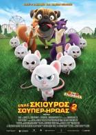 Nut Job 2 - Ένας Σκίουρος Σούπερ-ήρωας 2