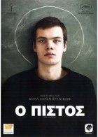 The Student - Ο Πιστός