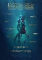The Shape of Water - Η Μορφή του Νερού