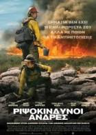 Only the Brave - Ριψοκίνδυνοι Άνδρες