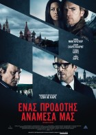 Our Kind of Traitor - Ένας Προδότης Ανάμεσά μας