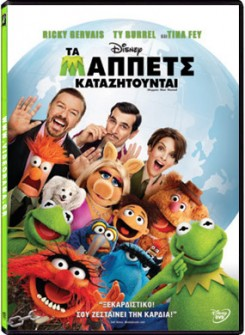 Muppets Most Wanted - Τα Μάππετς Καταζητούνται