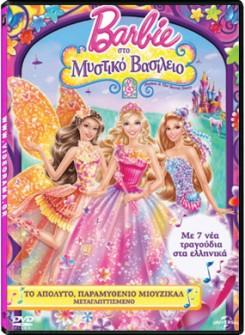 Barbie and the Secret Door - Η Barbie στο Μυστικό Βασίλειο