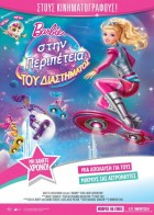 Barbie and her Sisters in a Pony Tale - Η Μπάρμπι και η Αδελφές της στην Ακαρημία των πόνυ