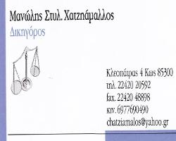 ΧΑΤΖΗΑΜΑΛΛΟΣ ΕΜΜΑΝΟΥΗΛ Σ.