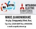 ΝΕΑ ΨΥΚΤΙΚΗ - MITSUBISHI  ELECTRIC