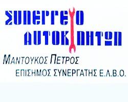 ΜΑΝΤΟΥΚΟΣ ΠΕΤΡΟΣ