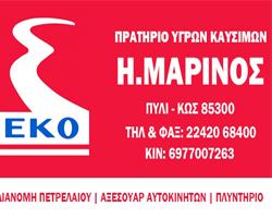 ΕΚΟ - ΜΑΡΙΝΟΣ ΗΛΙΑΣ