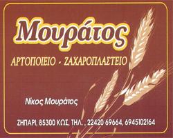ΜΟΥΡΑΤΟΣ