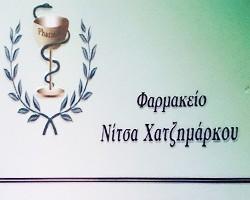 ΧΑΤΖΗΜΑΡΚΟΥ ΝΙΤΣΑ