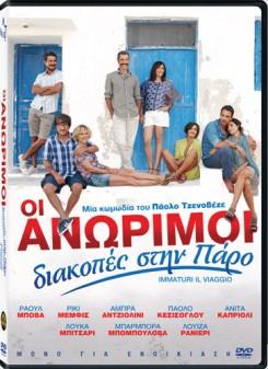 Immaturi - Il viaggio - Οι Ανώριμοι Διακοπές στην Πάρο