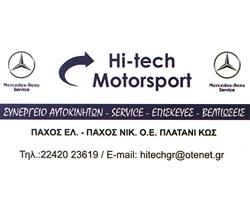 HI - TECH MOTORSPORT - ΠΑΧΟΣ ΕΛ. - ΝΙΚ. Ο.Ε.