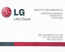 LG - ΠΕΝΤΑΦΟΥΝΤΗΣ ΧΡΗΣΤΟΣ Ε.