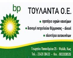 BP - ΤΟΥΛΑΝΤΑΣ ΗΛΙΑΣ