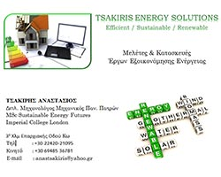 TSAKIRIS ENERGY SOLUTIONS