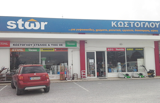 kostoglou-01.jpg