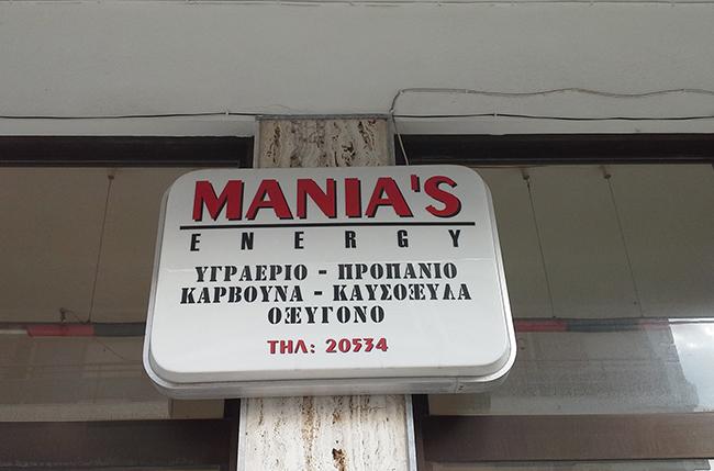manias-06.jpg