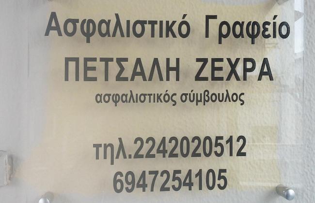 zehra-01.jpg