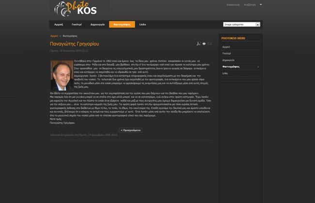 photokos-05.jpg