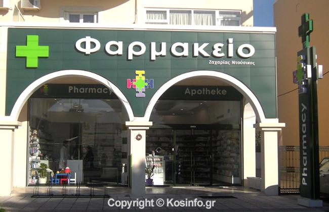 puzzle-pharmacy-02.jpg