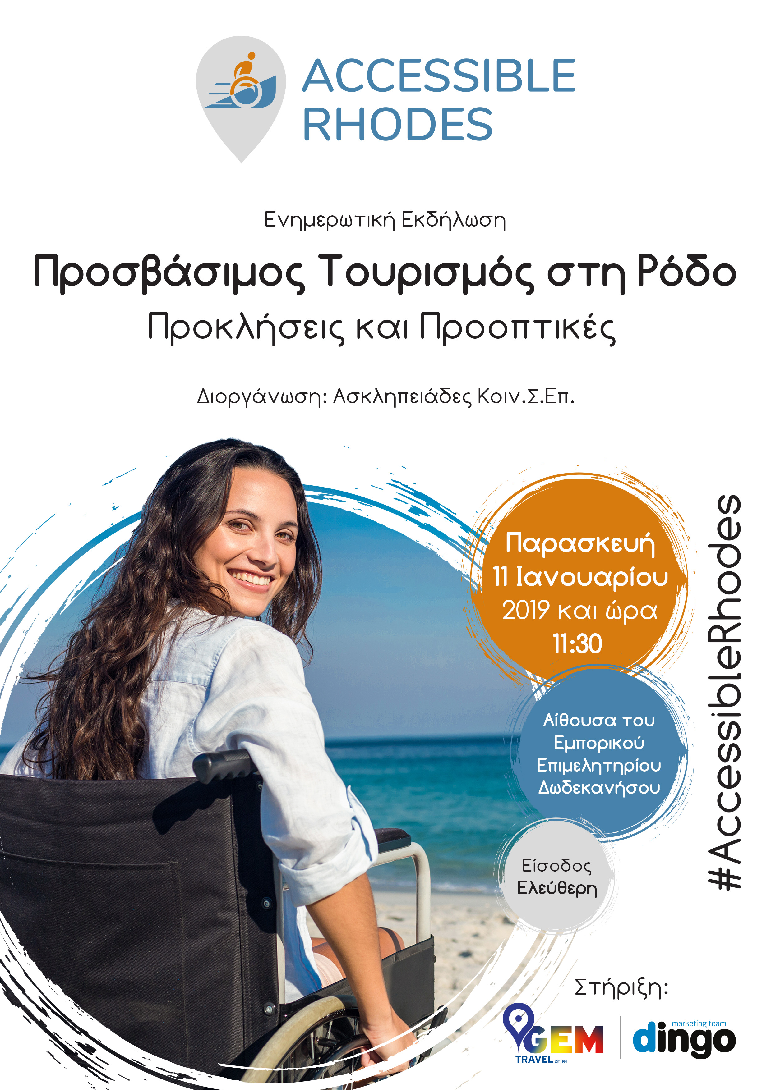 accessible-tourism 2.jpg