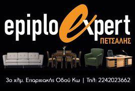 Έπιπλο Expert
