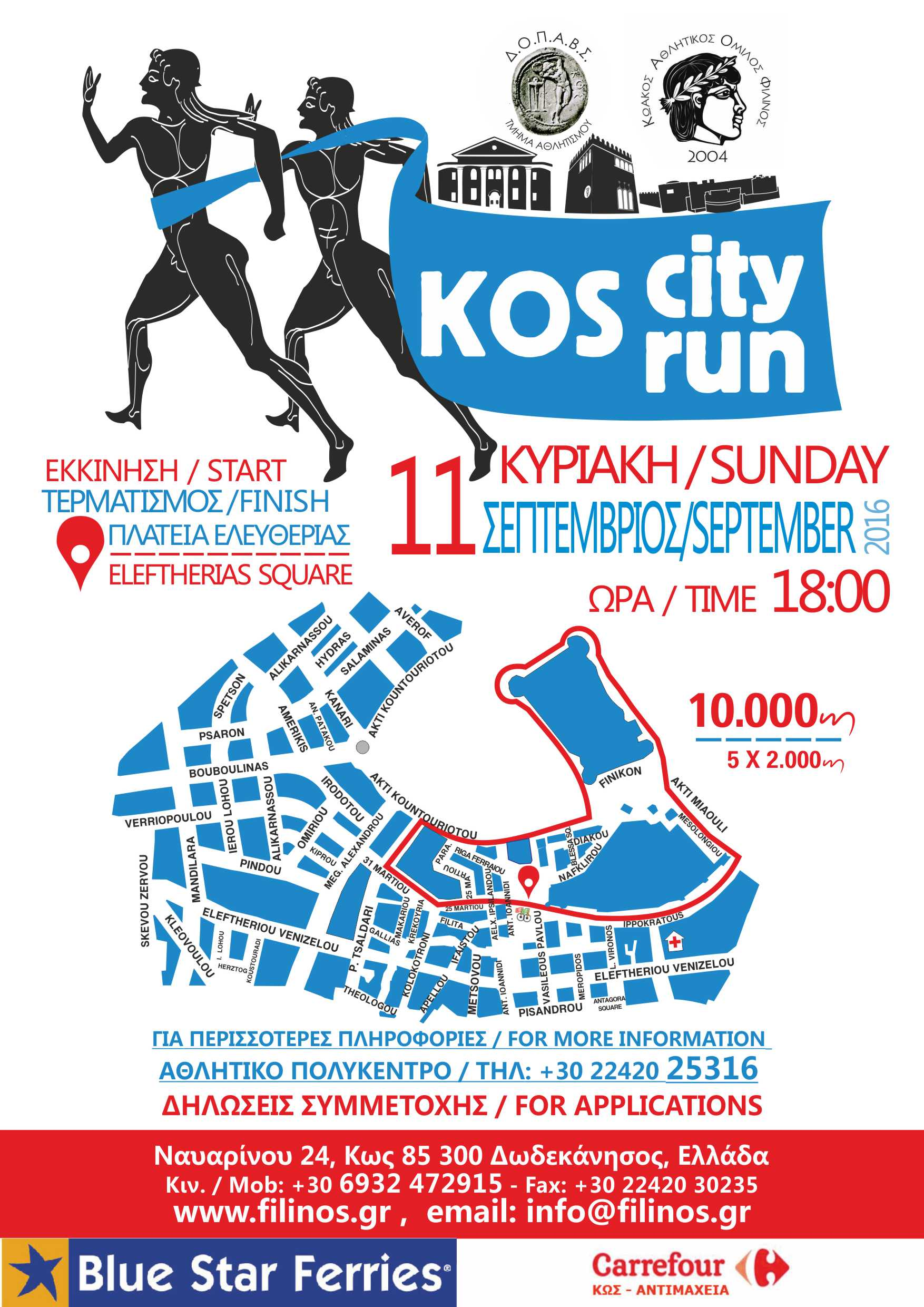 KOS CITY RUN 11.09.16