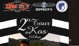 """2ο TOUR DE KOS: Με τη βοήθεια του CLUB ZEPPELIN""""s, του Δήμου Κω και της Περιφέρειας"""