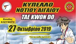 Αγώνες κυπέλλου TAE KWON DO Νοτίου Αιγαίου με συνδιοργανώτρια την Περιφέρεια