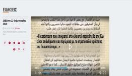 Κως: Σε απεργία πείνας καλεί Άραβας τους μετανάστες - Video
