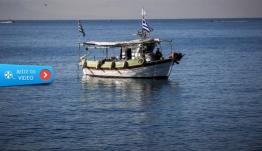 Κάλυμνος: Ελληνας ψαράς κατήγγειλε παρενόχληση από την τουρκική ακτοφυλακή