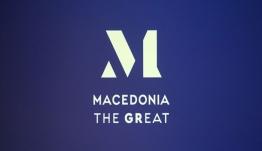 Κακοφάνηκε στα Σκόπια το «Macedonia the GReat» – Τι αναφέρει το σκοπιανό ΥΠΕΞ