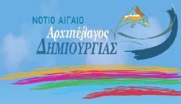 Ανακοίνωση της παράταξης «Αρχιπέλαγος Δημιουργίας» σχετικά με τον απολογισμό της Περιφερειακής αρχής