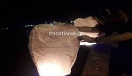 Εκατό φαναράκια στον ουρανό της Θεσσαλονίκης στη μνήμη των θυμάτων της Ποντιακής Γενοκτονίας - ΒΙΝΤΕΟ