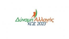 ΔΥΝΑΜΗ ΑΛΛΑΓΗΣ-ΚΩΣ 2023: «Συνάντηση για μέτρα στήριξης»