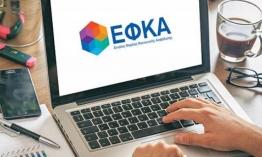 Αύριο ξεκινά η ηλεκτρονική πλατφόρμα για ρύθμιση χρεών στον ΕΦΚΑ Για τις 120 δόσεις