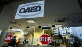 35.000 προσλήψεις σε δήμους - Έρχεται το νέο πρόγραμμα του ΟΑΕΔ