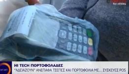 Προσοχή: Δείτε πώς σας κλέβουν οι πορτοφολάδες... νέας τεχνολογίας - ΒΙΝΤΕΟ
