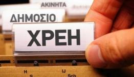 Ψαλίδι έως 50% για παλαιά χρέη στα Ταμεία - Τι εξετάζει το υπουργείο Εργασίας και ποιους αφορά