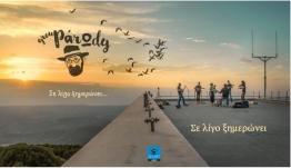 Το νέο EP με 5 ολοκαίνουρια τραγούδια των Group PάrΩdy: «Σε Λίγο Ξημερώνει». Καλή ακρόαση!