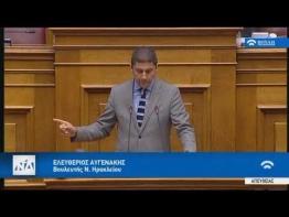Λ. Αυγενάκης στη Βουλή: «Εξωστρέφεια του αθλητισμού της Χώρας μας»