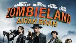 Πάμε σινεμά; Δείτε το πρόγραμμα προβολών από την Πέμπτη 14/11 έως την Τετάρτη 20/11