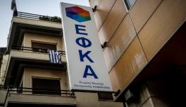 ΕΦΚΑ: Αναρτήθηκαν τα ειδοποιητήρια πληρωμής εισφορών Δεκεμβρίου μη μισθωτών