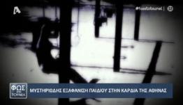 Μυστηριώδης εξαφάνιση παιδιού στην καρδιά της Αθήνας