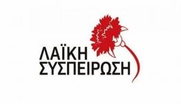 Λαϊκή Συσπείρωση Ν. Αιγαίου: Σε «πρίμο-σεκόντο» κυβέρνηση και περιφέρεια για ενίσχυση των εφοπλιστών
