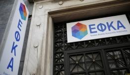 e-ΕΦΚΑ: Αναρρωτικές άδειες, επιδόματα ασθενείας και μητρότητας θα εκδίδονται ηλεκτρονικά