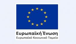 Με 300.000 € από ευρωπαϊκούς πόρους της Περιφέρειας Νοτίου Αιγαίου, χρηματοδοτείται ο ΟΚΑΝΑ για την καταπολέμηση των εξαρτήσεων